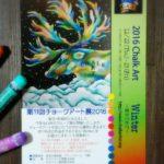 CAA日本チョークアーティスト協会グループ展開催♪