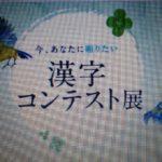 漢字ミュージアムに行こう!!
