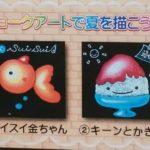阿倍野市民学習センターにて夏のチョークアート体験講座を開催しました♪