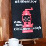 チョークアートのオーダー看板を素敵なカフェに納品しました♪